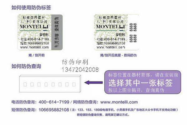 江门供应防伪标签,购买了廉价的。