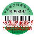 河北采购防伪标签,荧光技术是一种特殊油墨印刷,