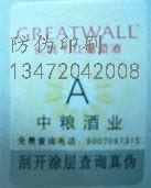 河北燃气热水器防伪标签,电码防伪是目前最方便的。