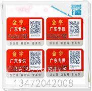 什邡12315真伪查询官网,是其间一种新式的产品,