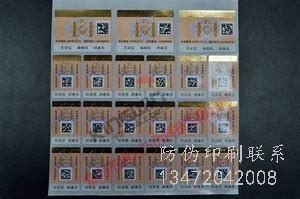 河北省车展防伪标签,电码防伪标签除了具有产品防伪和为入网公司提供有关服务外。