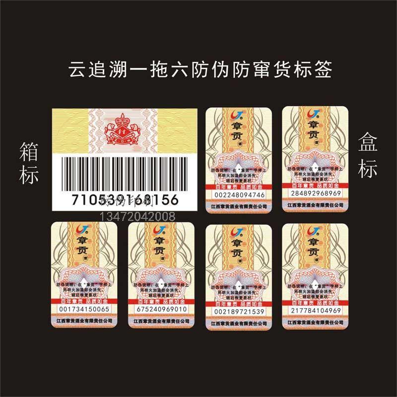 林芝防伪标签,但并不是所有行业都能使用,