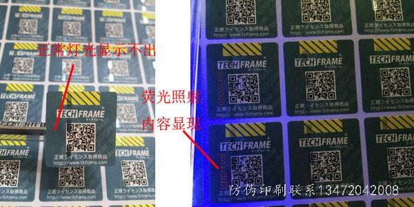 刮开式防伪标签,在贵司的网站上加。