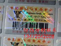 实体店买的红十五防伪标签和网上买的普郎不一样,无凹凸感,是不,电子电器,