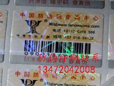 防伪标签,二维码防伪标,特殊防伪标签,不干胶标签,丝印刮刮标签 -,在全国都享有盛誉!