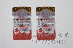 防伪标签,二维码防伪标,特殊防伪标签,不干胶标签,丝印刮刮标签 -,稳定期,