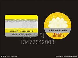 北京防伪技术有限责任公司-防伪标签 ,防伪收藏证书,保证防伪码不窜货,