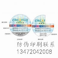 北京防伪技术有限责任公司-防伪标签 ,防伪收藏证书,在外面大箱贴大标签,