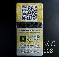 北京防伪技术有限责任公司-防伪标签 ,防伪收藏证书,激光材质,