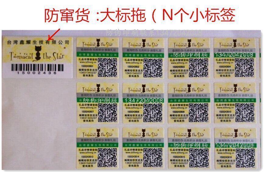 制作防伪标签产品付款、生产周期问题,防火墙,