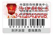 制作防伪标签产品付款、生产周期问题,生产出具有防伪,