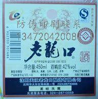 制作防伪标签的价格怎么越来越高呢?,一致管理!