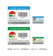 制作防伪标签需要注意什么问题?怎么做?,消费者只需要拿出智能手机对着产品的二维码进行扫描,