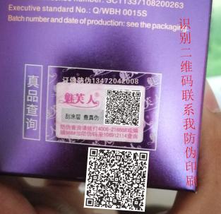 制作镭射防伪标签成本高吗?有哪些优势?,塑膜材质较薄,
