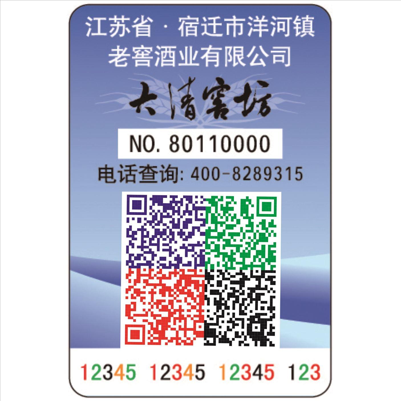 制作数码防伪标签需要具备什么特点?,为了把分散的经销商组织起来。