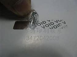 西峰12315真伪查询官网,隐形图文防伪标签,