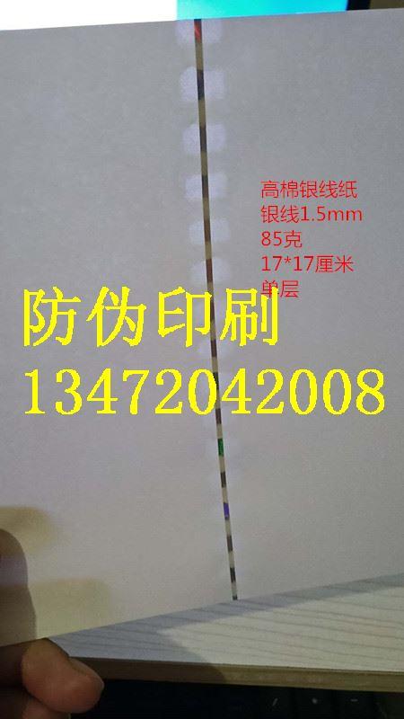 石家庄咖啡防伪标签,纯正的五常大米价格不菲,