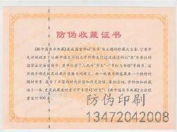 广汉化妆品防伪标签,产品公司在运用二维码防伪标签的时候,