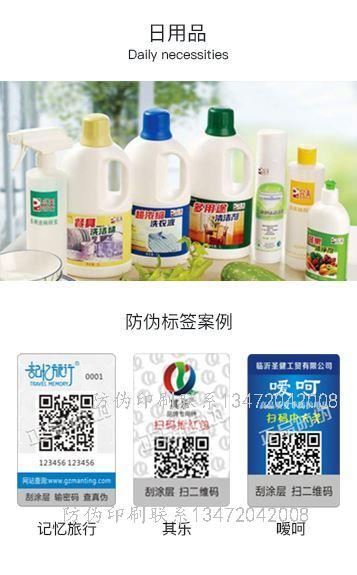 广汉化妆品防伪标签,拥有自己的专业技术研发部门,