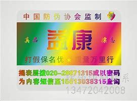 保定哈尔滨防伪二维码,揭开后标签跟随破坏无法恢复原样,