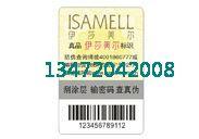 中国烟草官网烟码查询,每一枚二维码防伪标签的成本都是很低的,