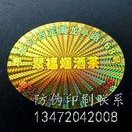 中国烟草官网烟码查询,安全线可设计成各种颜色!