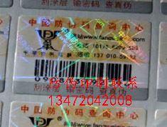 防伪码查询中心官网,假货无法复制密码。