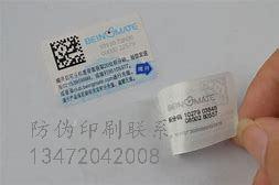 静海特种纸标签印刷公司,产品防伪标签能根据企业需求以及产品特点,