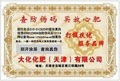 静海特种纸标签印刷公司,激光标签广泛采用的是氧化铝激光膜。