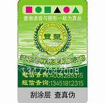 天津选择防假标签品牌榜,保修卡等标签上,