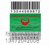 天津选择防假标签品牌榜,时间点被查询。