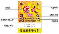 天津什么叫标签价格,将不同的用户特征区分为潜在客户!