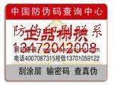 邢台☆红双喜防伪码查询系统,防伪工厂供应固定二维码防伪标签。
